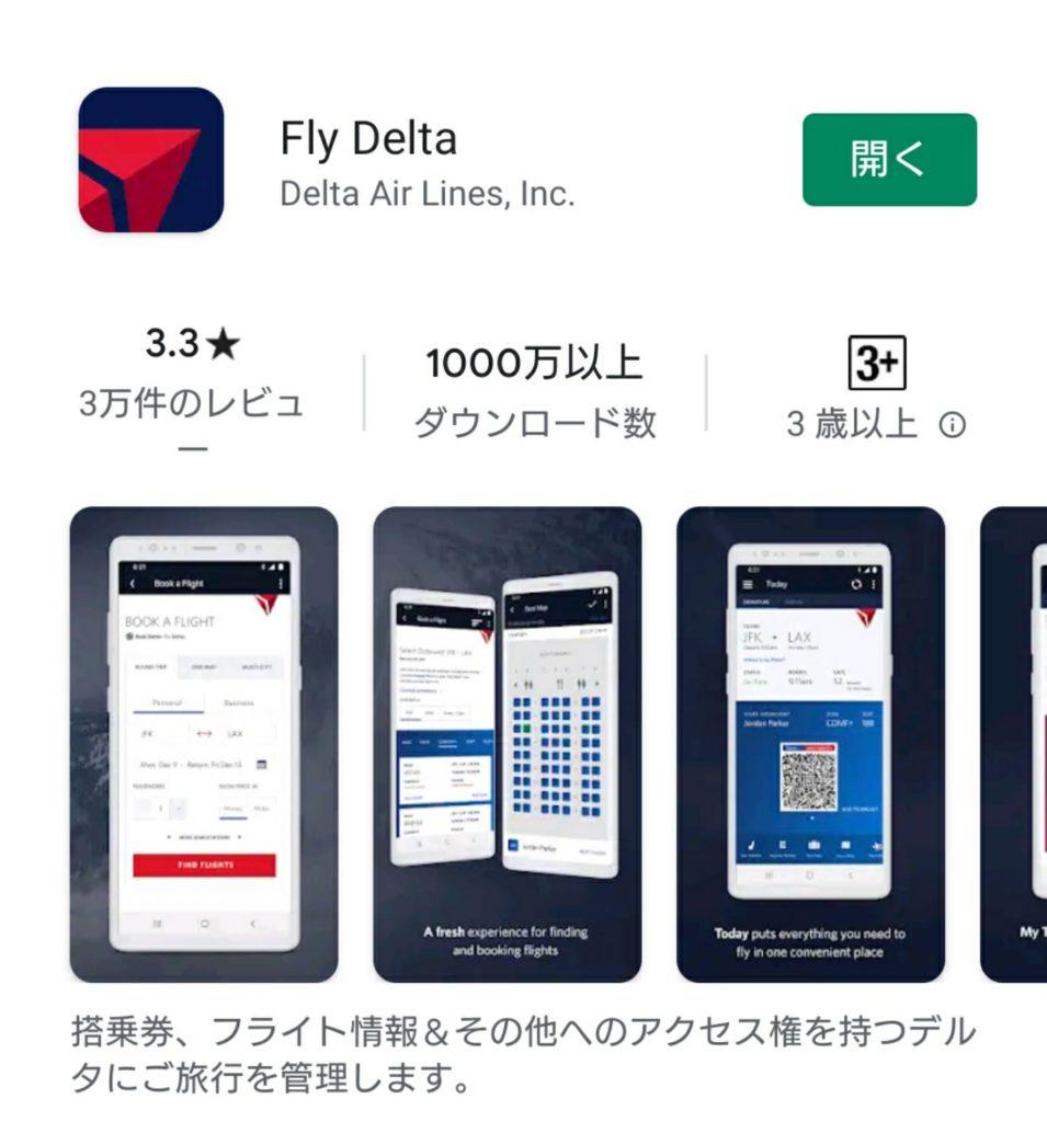 デルタ航空のアプリ