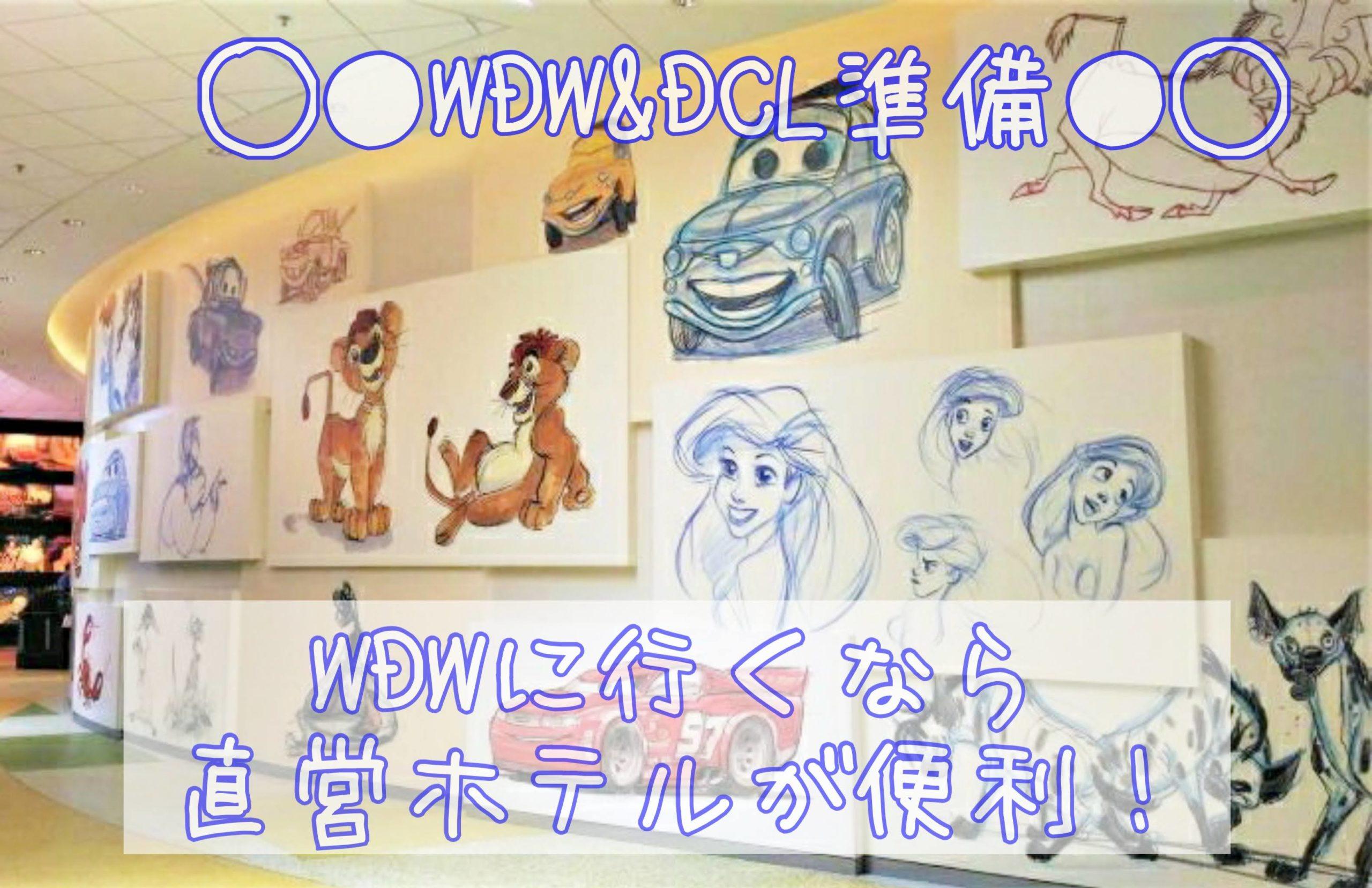 WDWに行くなら直営ホテルが便利 直営ホテルの13の特典内容を紹介