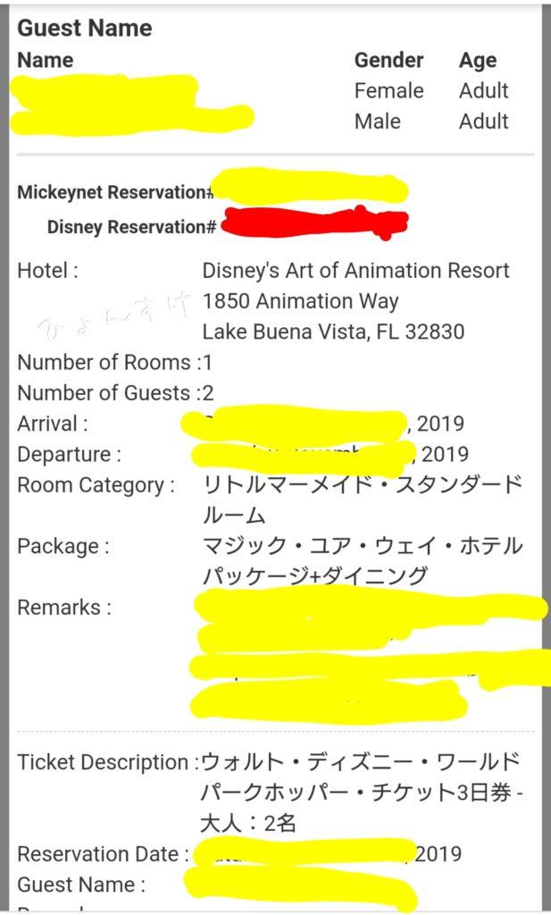 ホテルの12桁の予約番号