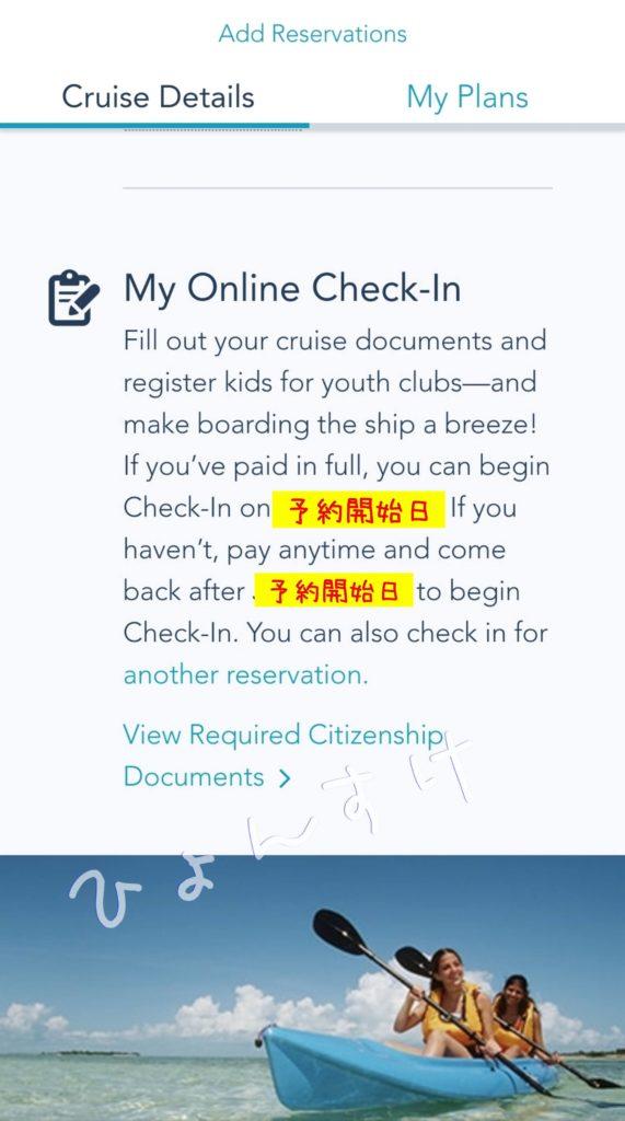 オンラインチェックインの予約開始日が記載