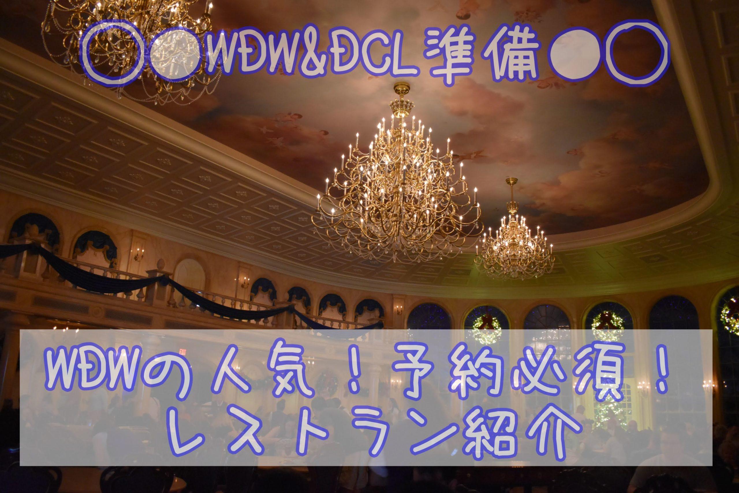 【予約必須】WDWの人気レストラン紹介 キャラクターダイニングが魅力的