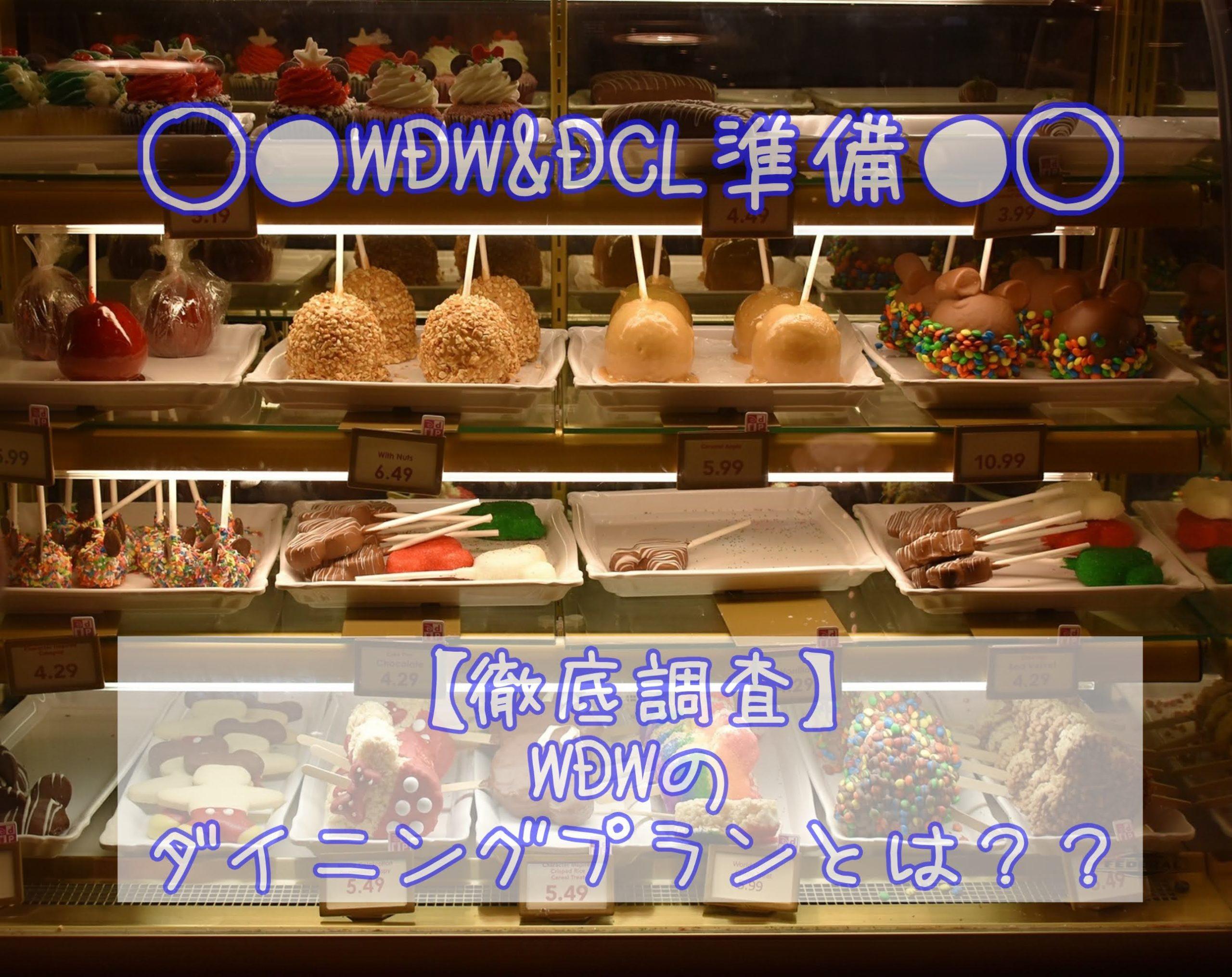 [WDW&DCL準備⑰]【徹底調査】WDWのダイニングプランとは?少しでもお食事代を安くしたい人にオススメ 注意点や内容、価格を写真付きで詳しく説明します