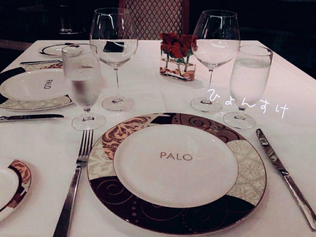 高級レストラン:パロ