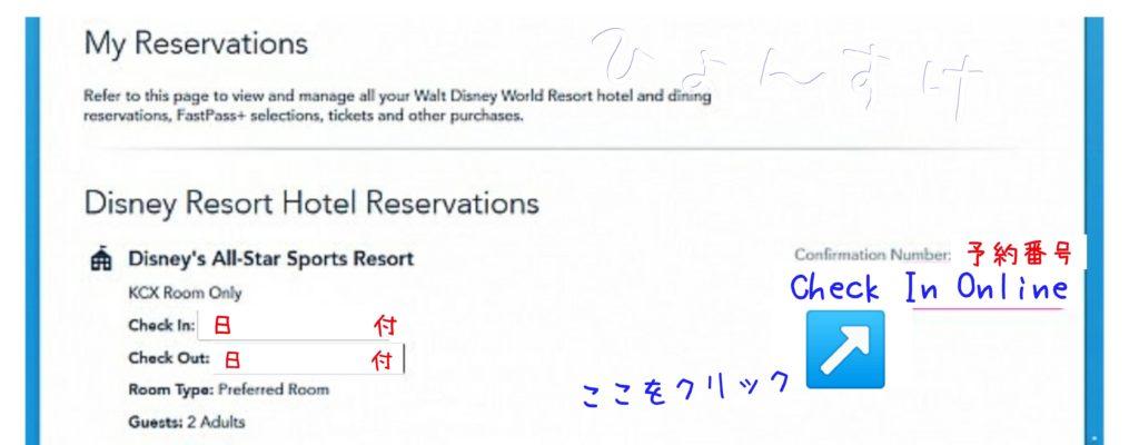 WDWホテルオンラインチェックイン1