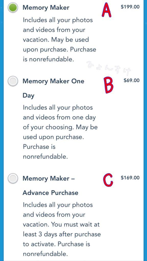 メモリーメーカーの価格