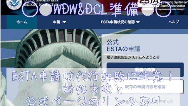 ESTA申請は代行詐欺に注意!対処方法と公式ページのリンクあり
