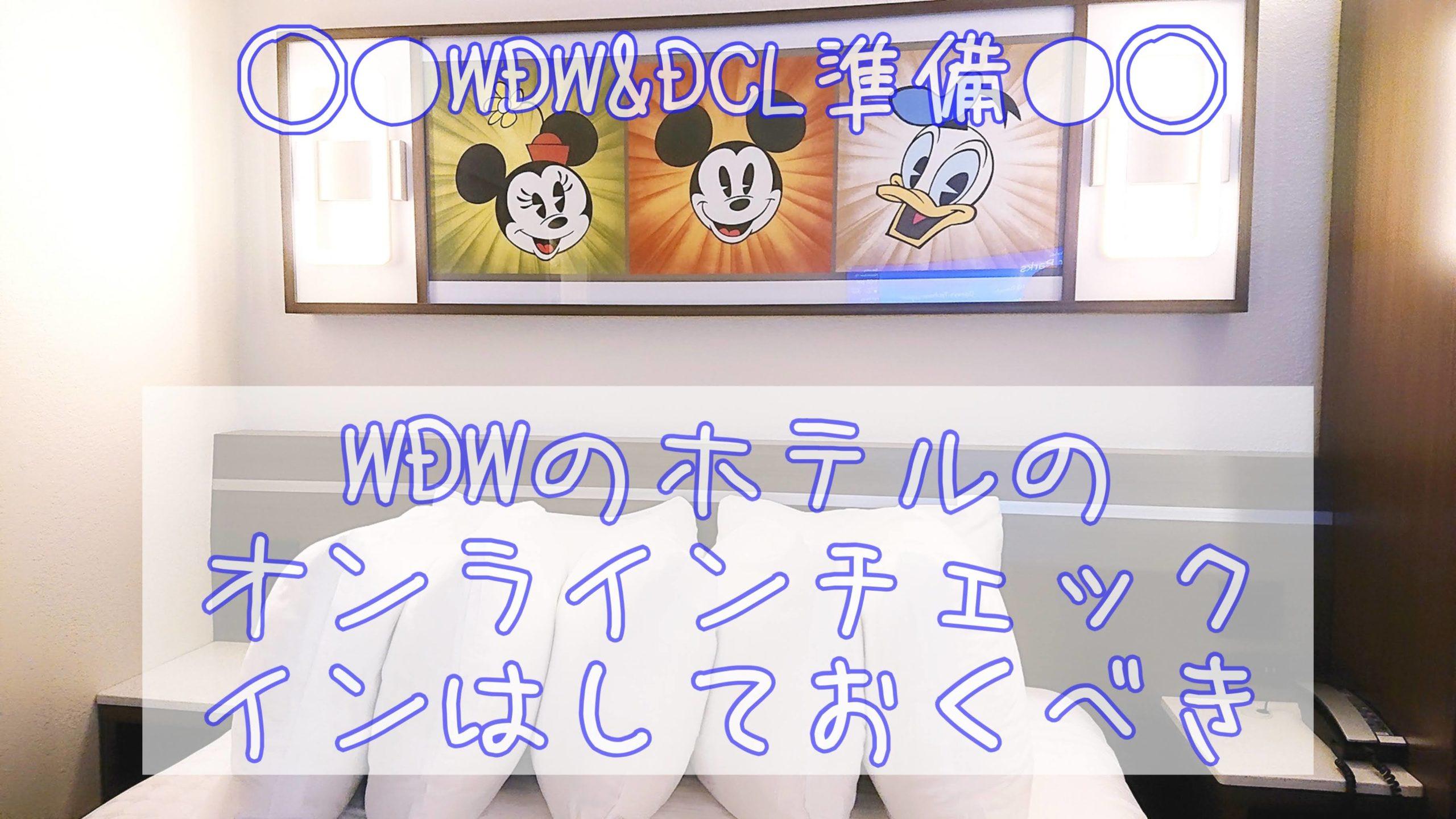WDWホテルのオンラインチェックインを事前に済ませておくメリットとは?タイミングや手順を紹介します
