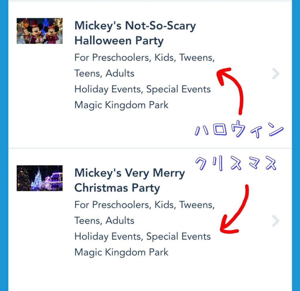 イベントチケット購入方法④
