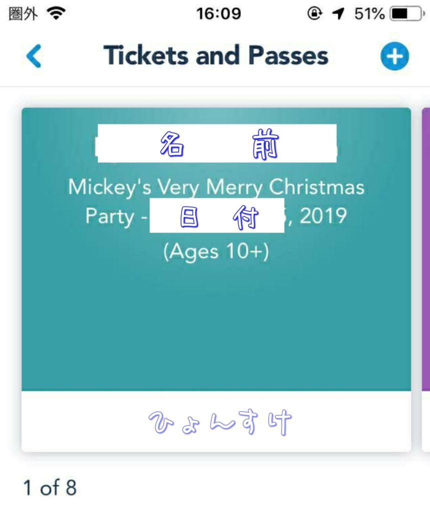 スペシャルチケット確認画面