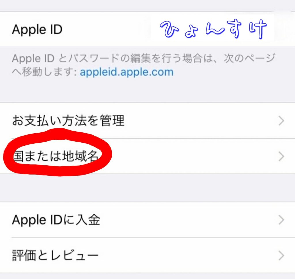 WDWアプリインストール方法(iphone)④