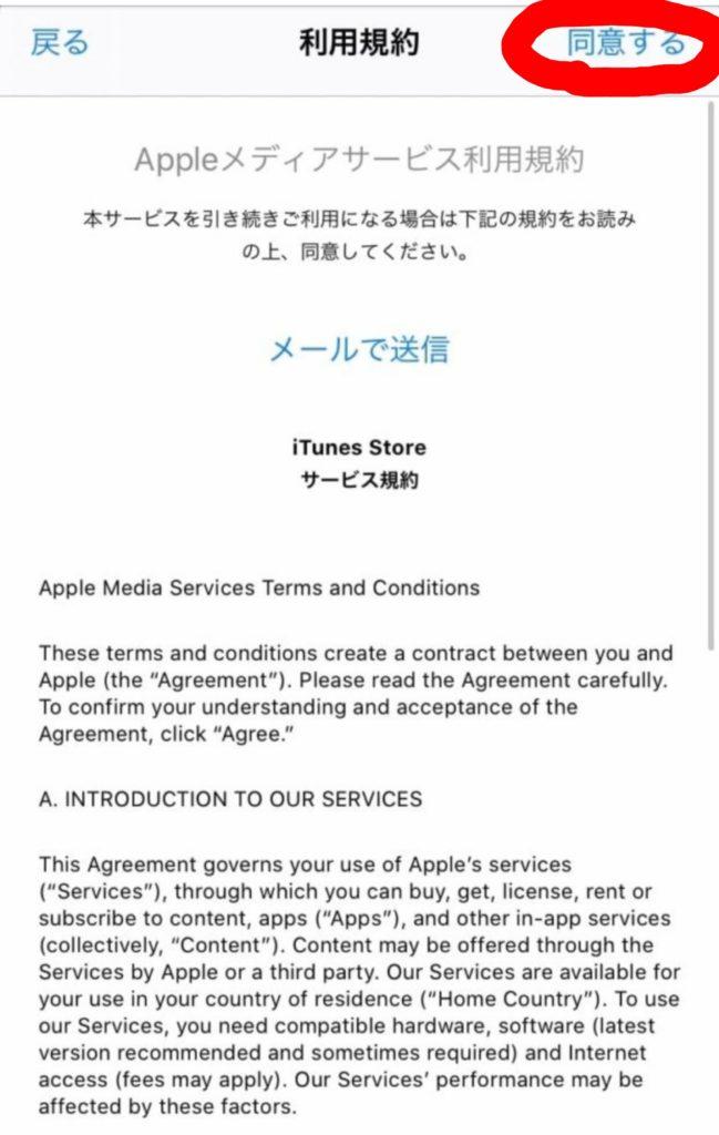 WDWアプリインストール方法(iphone)⑥