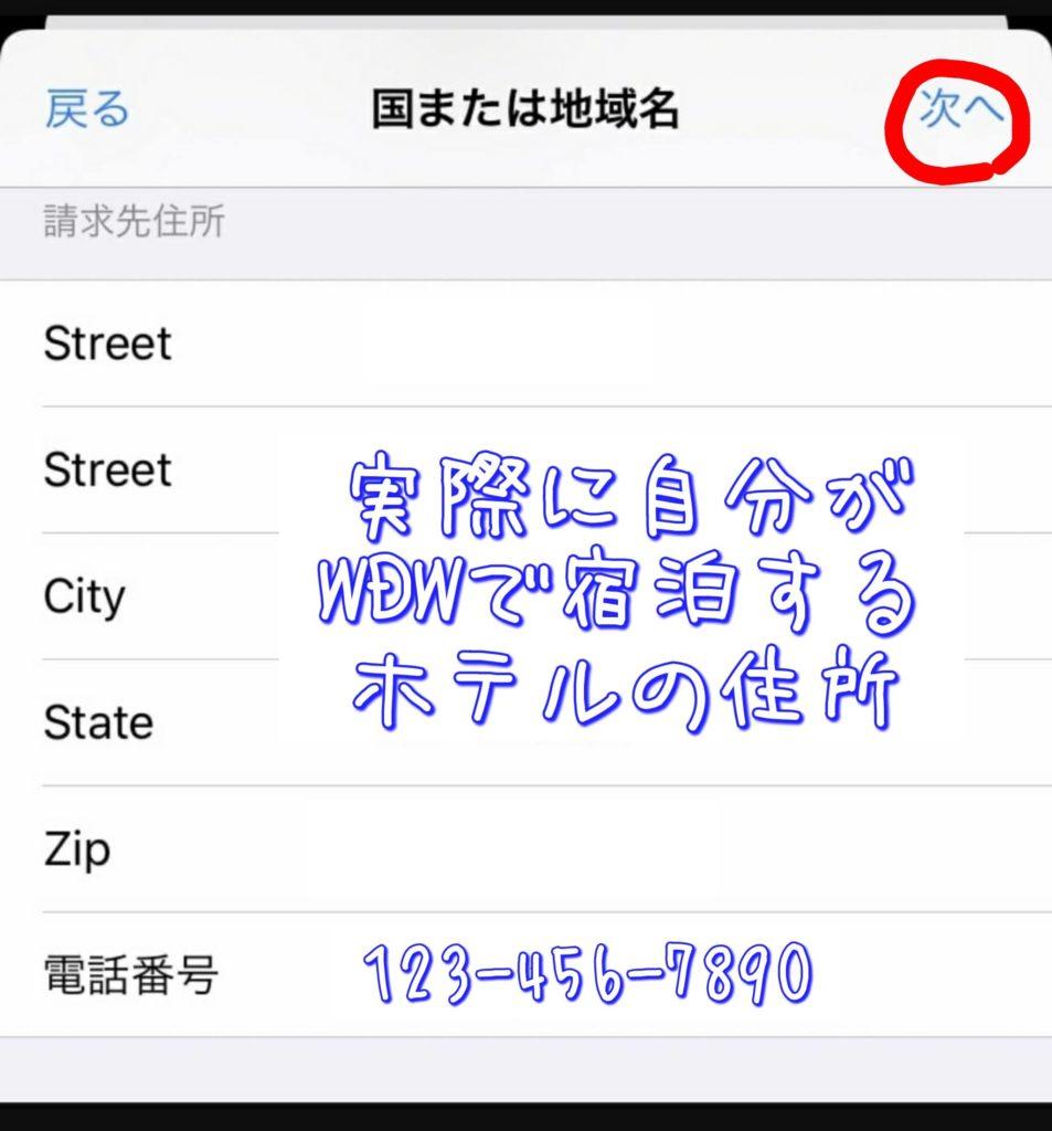 WDWアプリインストール方法(iphone)⑨