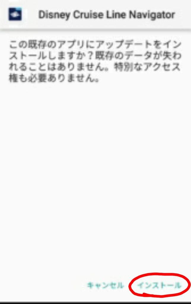 WDWアプリインストール方法(Android)④