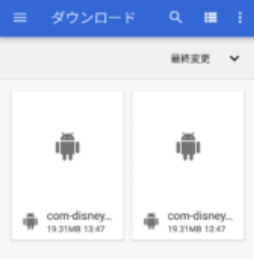 WDWアプリインストール方法(Android)③