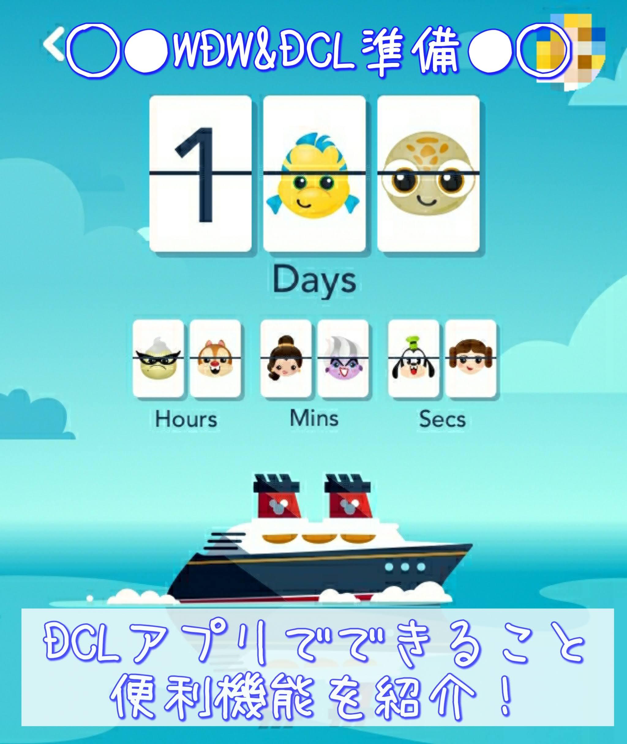 DCLアプリ「Disney Cruise Line」でできること・実際に利用した便利機能を紹介!乗船前は可愛いカウントダウンが見れる
