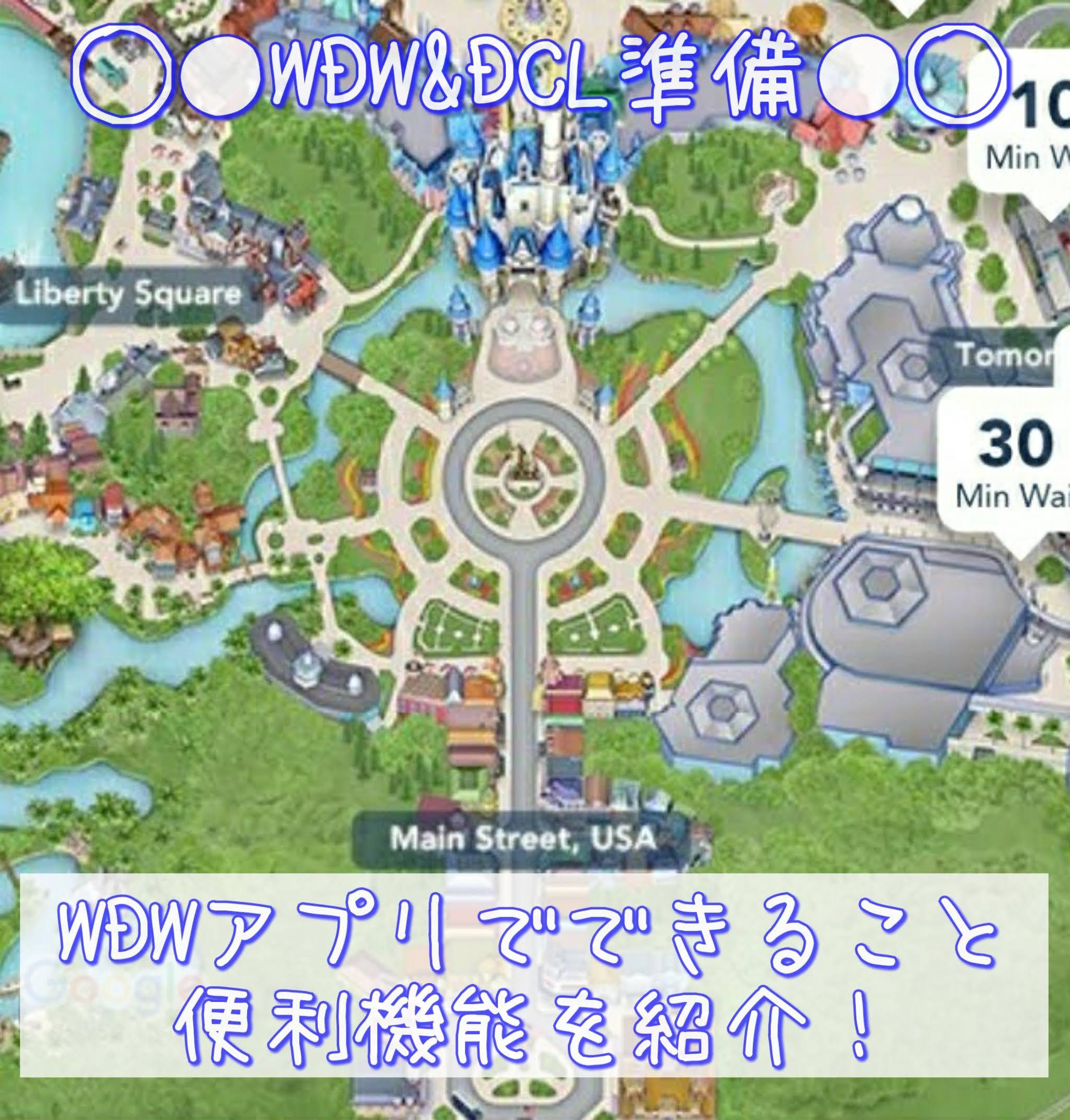 WDWアプリ「My Disney Experience」でできること・実際に利用した便利機能を紹介!