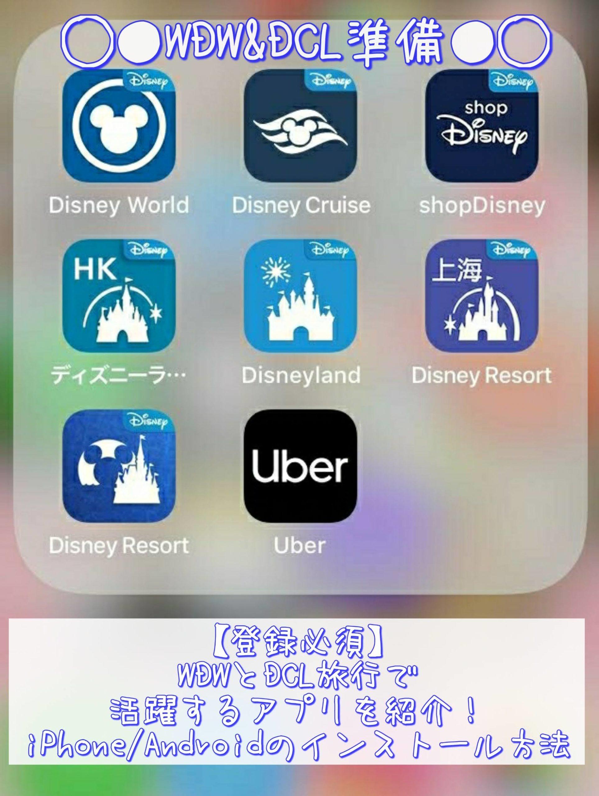 【登録必須】WDWとDCL旅行で活躍するアプリ!iphone/Androidのインストール方法を写真付きで紹介