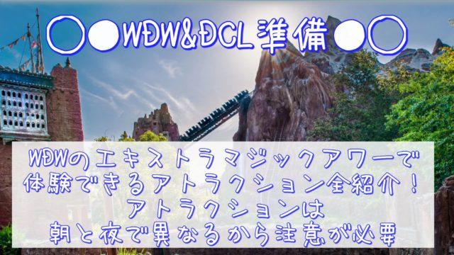 WDWのエキストラマジックアワーで体験できるアトラクション全紹介!アトラクションは朝と夜で異なるから注意が必要