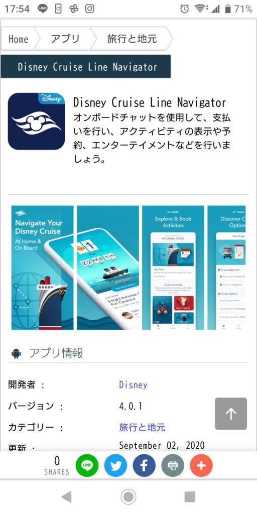WDWアプリインストール方法(Android)①