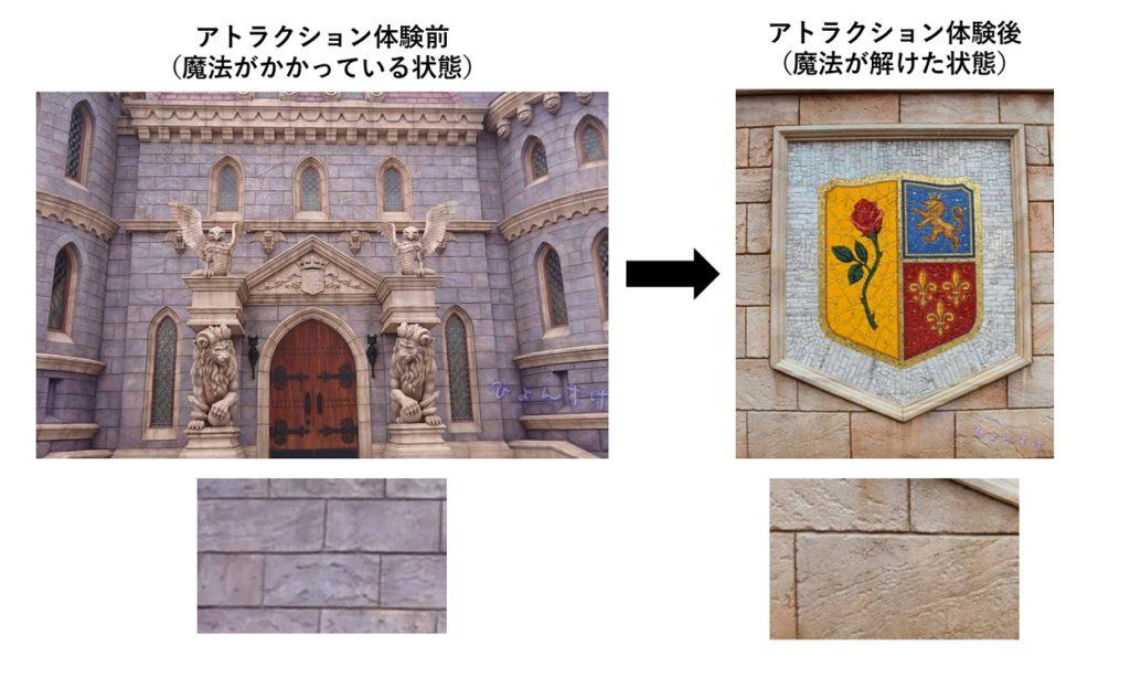 美女と野獣 お城の壁の色