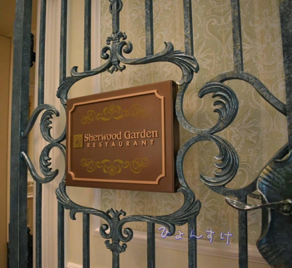 ディズニーランドホテル:シャーウッドガーデンレストラン