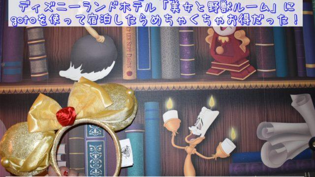 ディズニーランドホテル美女と野獣ルーム
