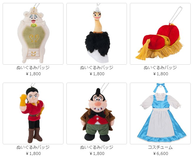引用元:東京ディズニー公式サイト