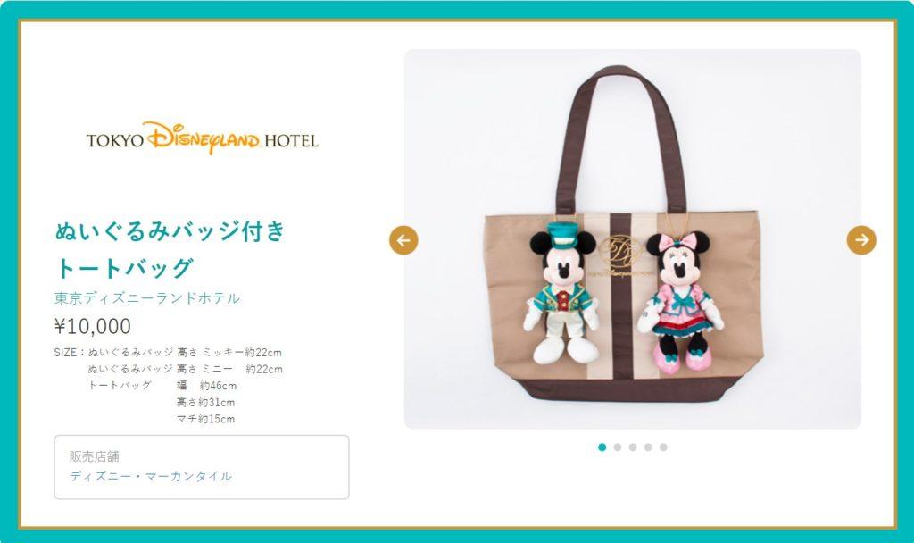 引用元:東京ディズニーランド公式サイト