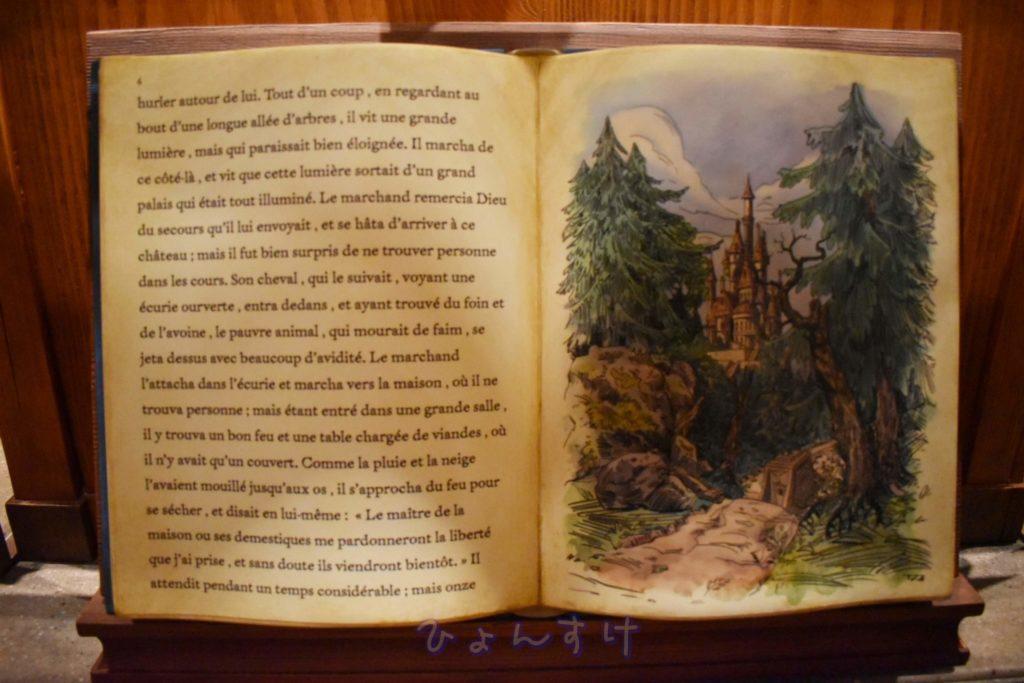 美女と野獣:ビレッジショップス「ラ・ベル・リブレリー」