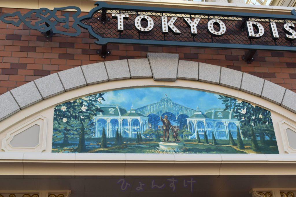 東京ディズニーランドホテル:リゾートステーション