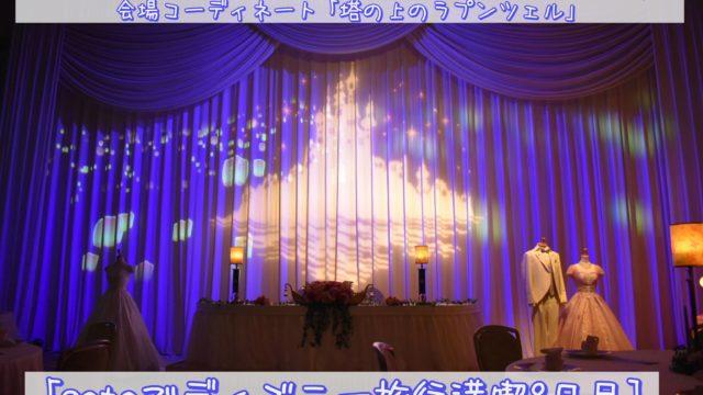 ディズニーアンバサダーホテルのブライダルフェアに無料で参加 会場コーディネート「塔の上のラプンツェル」