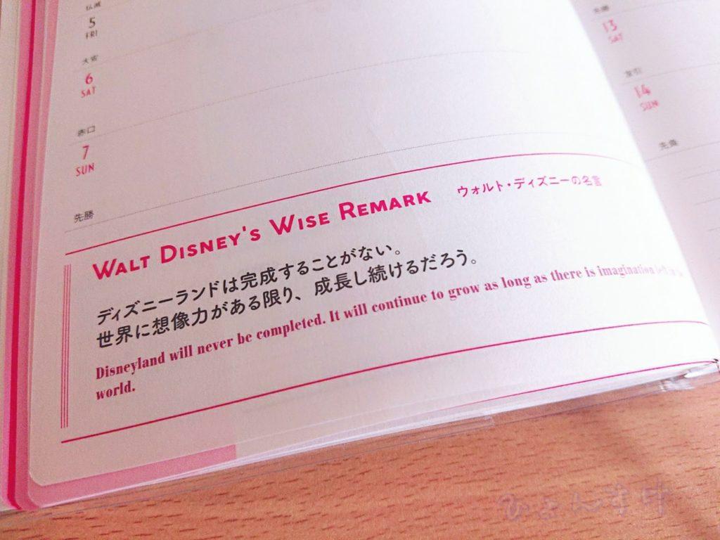 ディズニーの魔法で毎日がHappyになる手帳