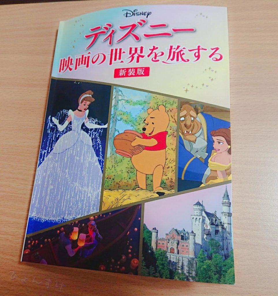 ディズニー映画の世界を旅する 本