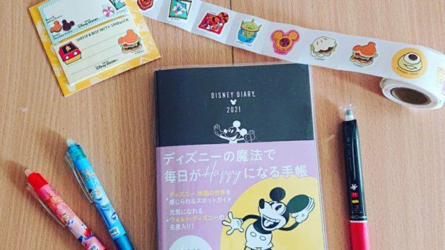 まるで旅行本!?ディズニーの魔法で毎日がHappyになる手帳の中身がすごかった