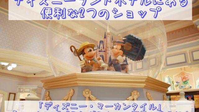 ディズニーランドホテルにある便利な2つのショップ「ディズニー・マーカンタイル」「ルッキンググラスギフト」の概要、商品紹介