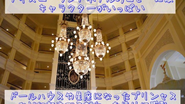 ディズニーランドホテルのロビーはキャラクターがいっぱい!ドールハウスや星座になったプリンセスなど細部までこだわった造りに感動