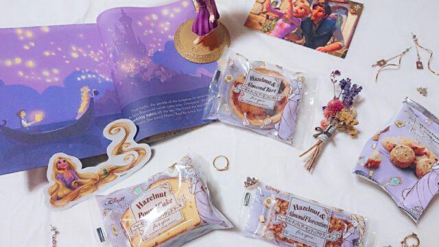 【ファミマ】ラプンツェルの大好物がコラボ!?全種類食べてみた感想!塔の上のラプンツェル公開10周年記念
