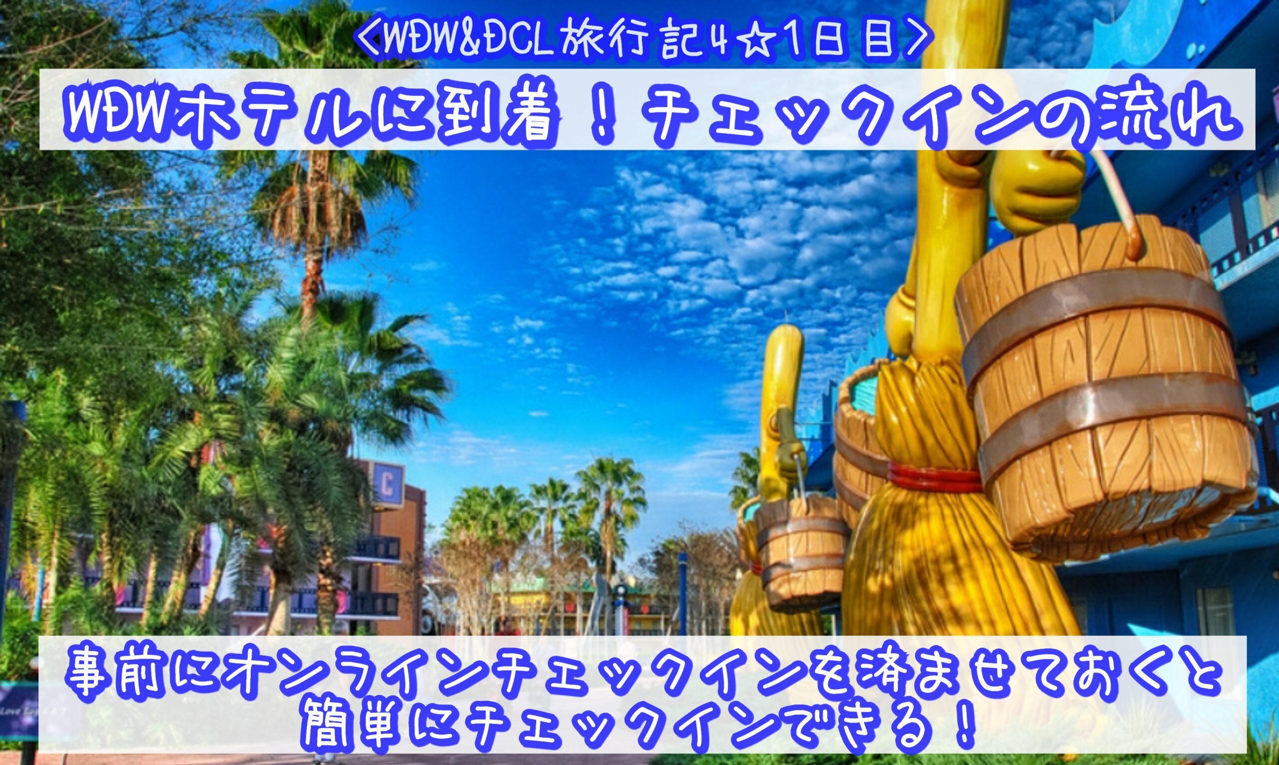 【WDW&DCL】WDWホテルに到着!チェックインの流れ 事前にオンラインチェックインを済ませておくと簡単にチェックインできちゃいます