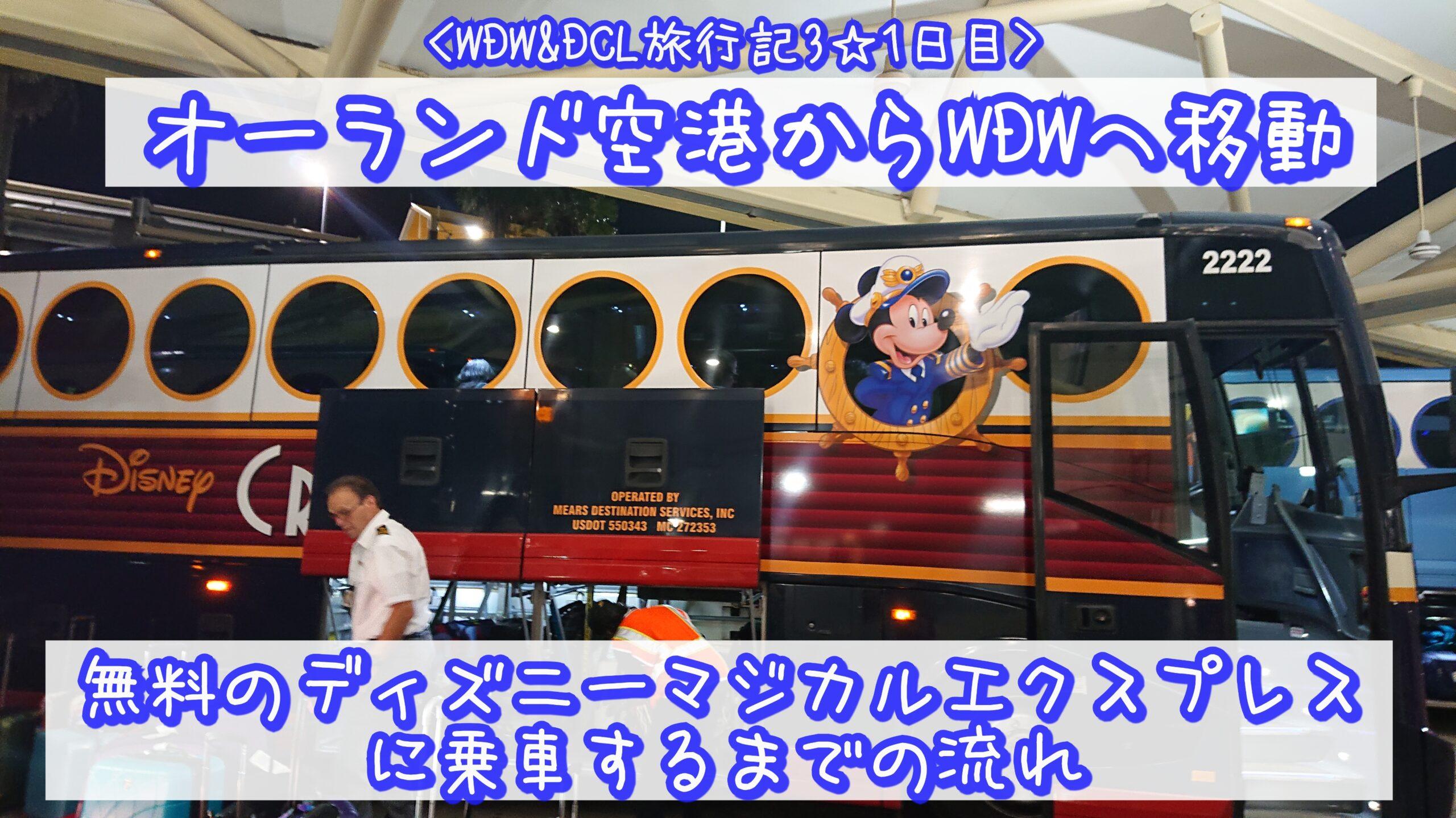 【WDW&DCL】オーランド空港からWDWへ移動 無料のディズニーマジカルエクスプレスに乗車するまでの流れ