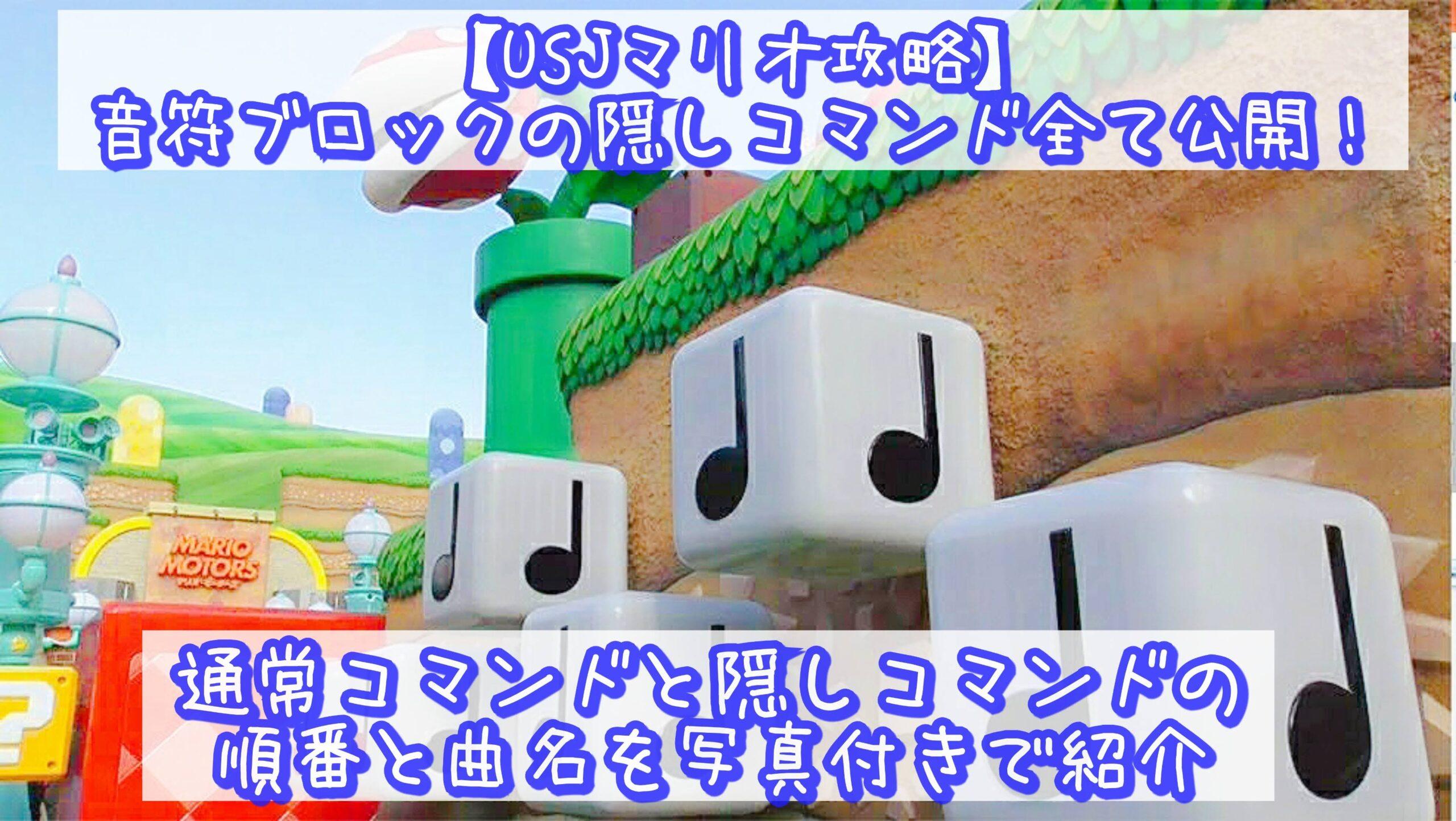 【USJマリオ攻略】音符ブロックの隠しコマンド全て公開!通常コマンドと隠しコマンドの順番と曲名を写真付きで紹介!