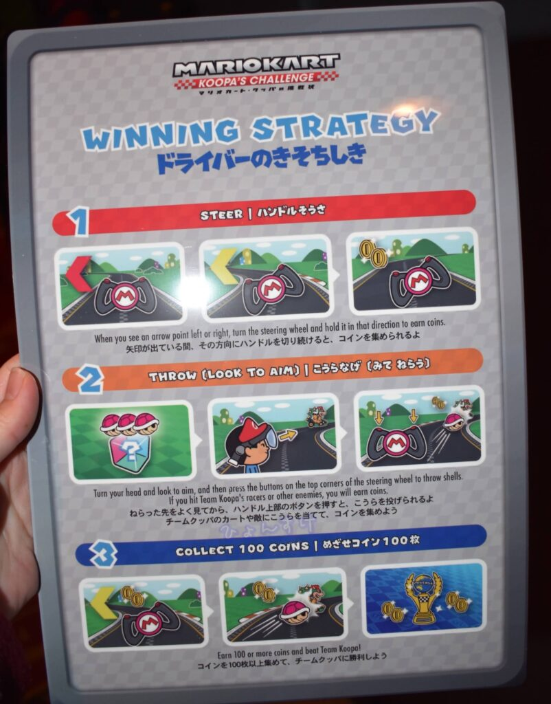 USJ マリオエリア マリオカート ゲームの説明書