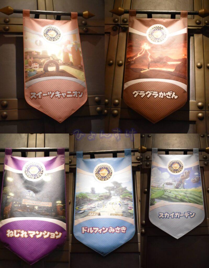 USJ マリオエリア マリオカート 待ち列(キューライン)