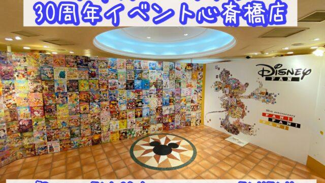 ディズニーファン30周年イベント心斎橋店「Disney FAN 30th anniversary FAN! FAN! FAN!」グッズ・見どころ紹介