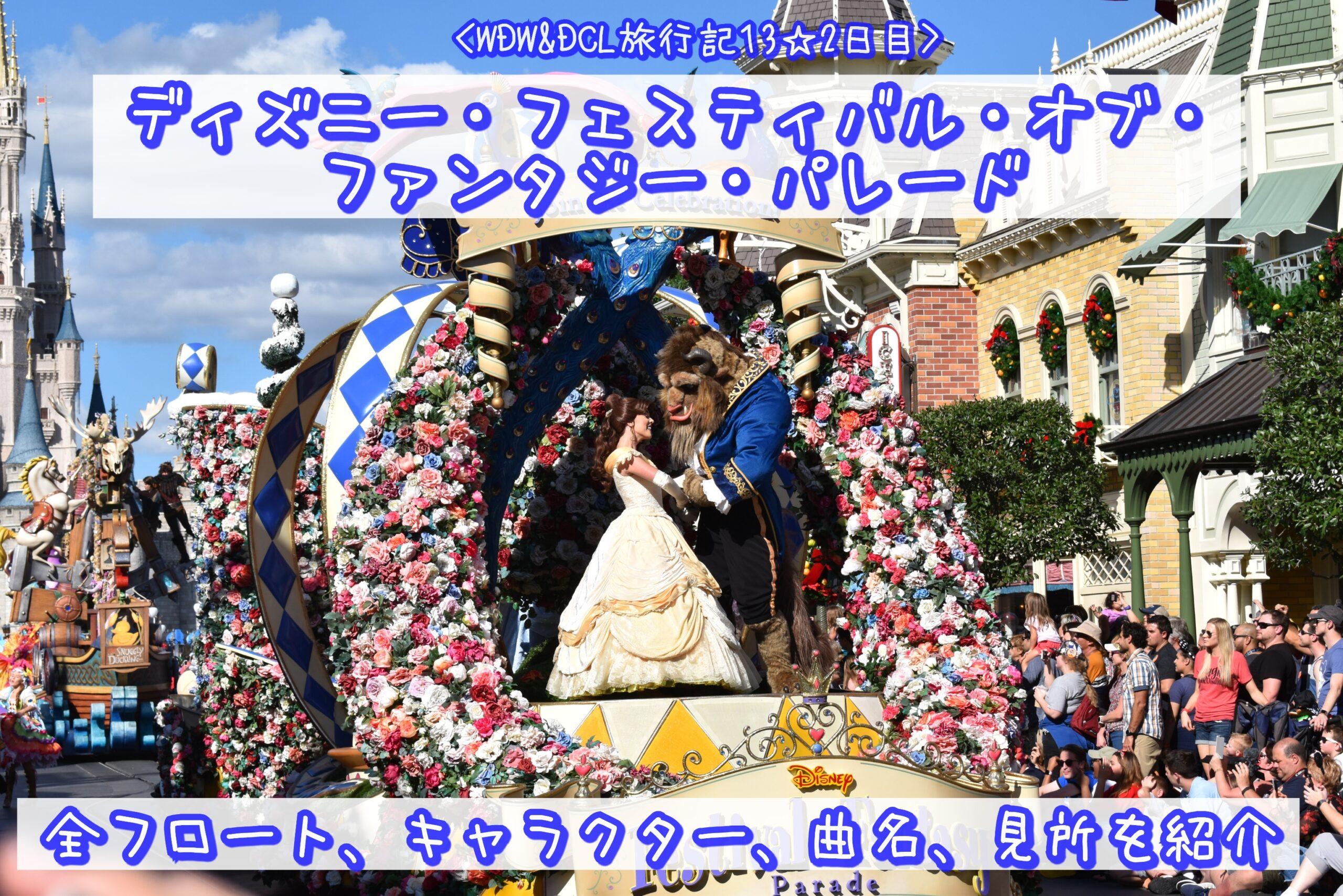 【WDW&DCL】ディズニー・フェスティバル・オブ・ファンタジー・パレードの全フロート、キャラクター、曲名、見所を紹介