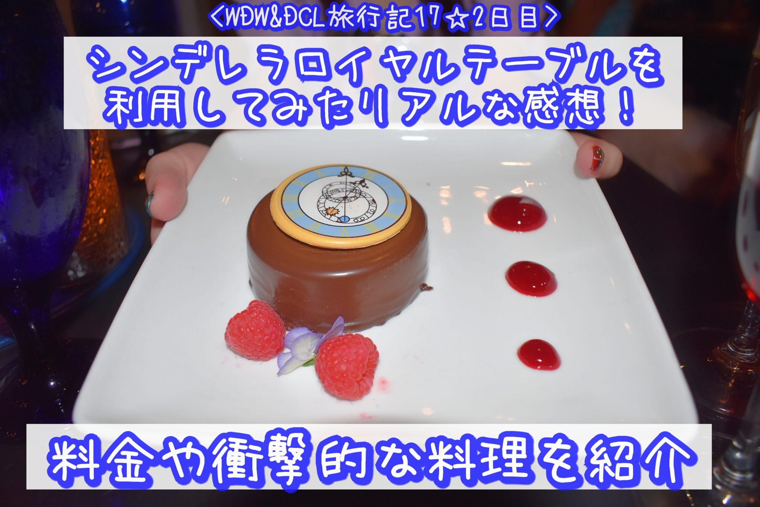 【WDW&DCL】シンデレラロイヤルテーブルを利用してみたリアルな感想!料金や衝撃的な料理を紹介
