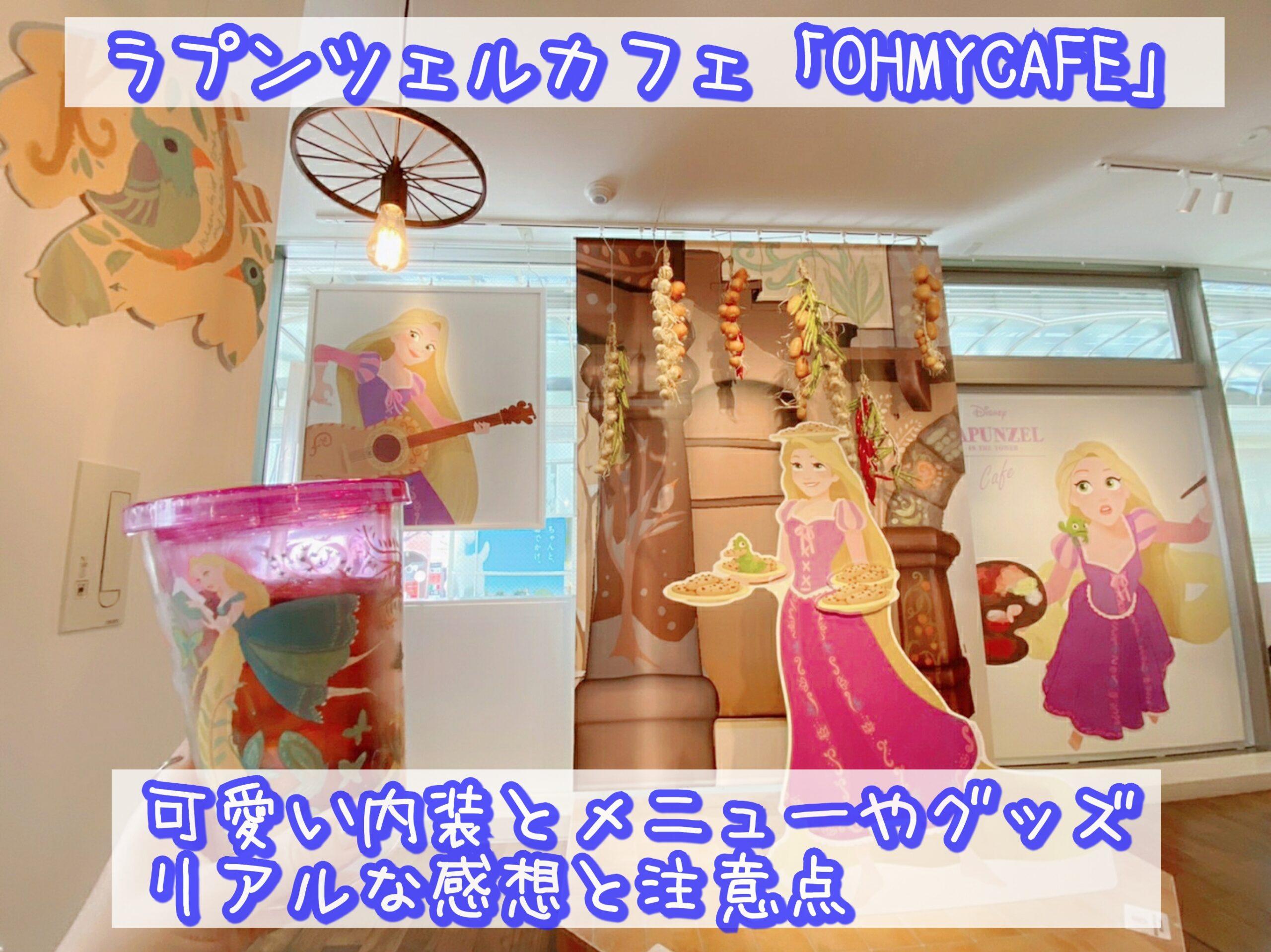 ラプンツェルカフェ「OHMYCAFE」可愛い内装とメニューやグッズ リアルな感想と注意点