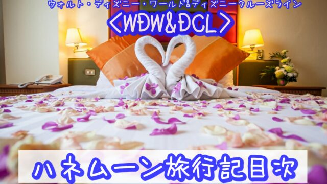 【WDW&DCL】ディズニー大好き夫婦の「ハネムーン旅行記」の目次