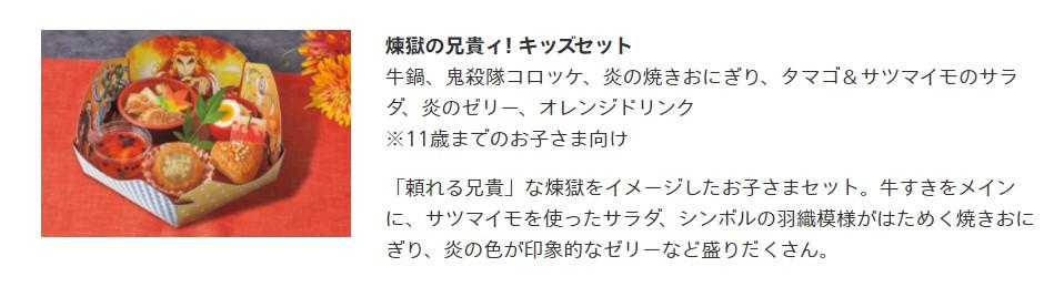 USJ 鬼滅の刃レストラン スタジオ・スターズ・レストラン 公式
