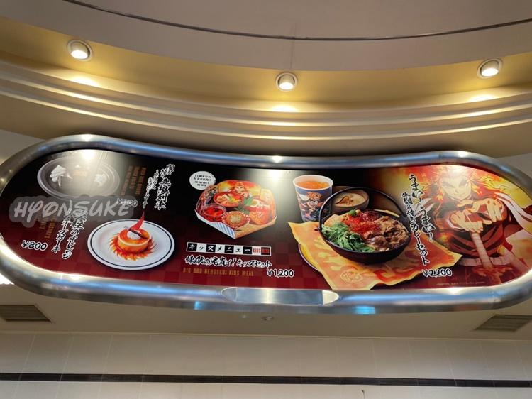 USJ 鬼滅の刃レストラン スタジオ・スターズ・レストラン