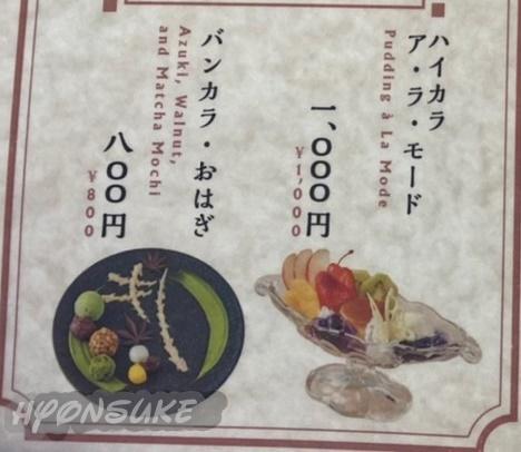 USJ鬼滅の刃コラボレストラン「藤の花の食事処」